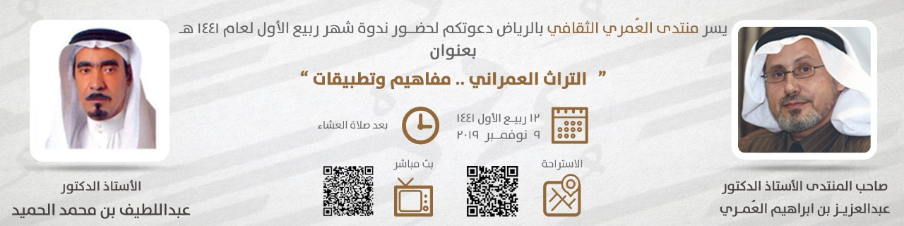 http://omaryforum.com/wp-content/uploads/2019/11/تصميم-ندوة-التراث-العمراني-..-مفاهيم-وتطبيقات.jpg