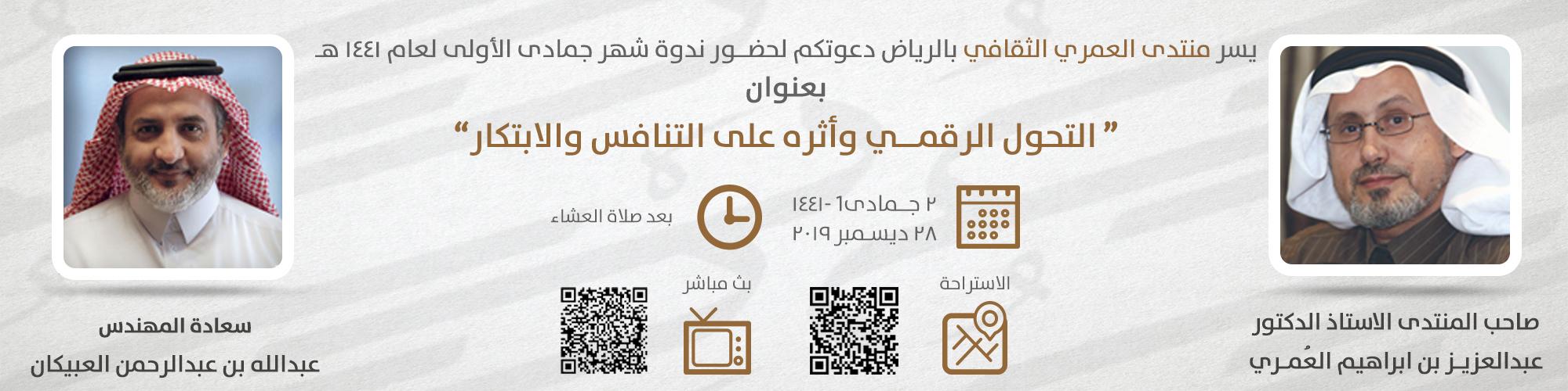 http://omaryforum.com/wp-content/uploads/2019/12/التصميم.jpg