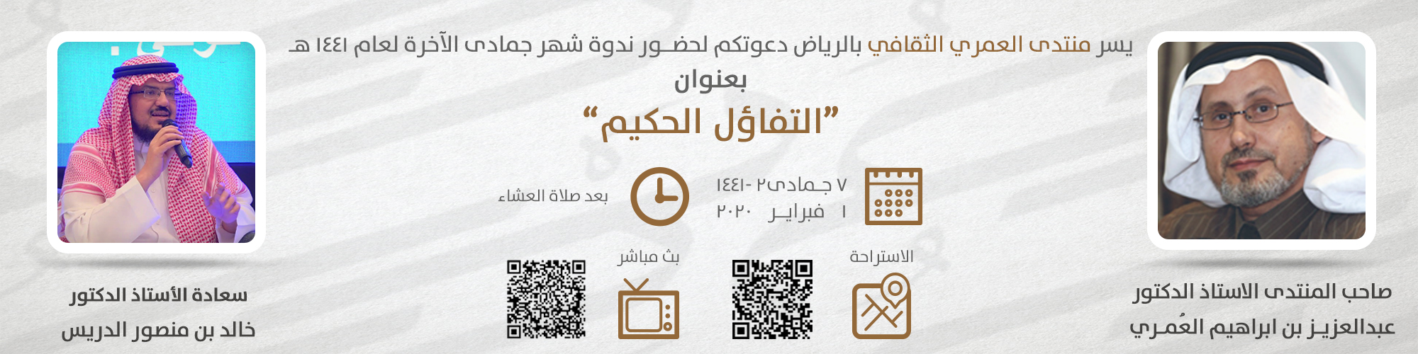 http://omaryforum.com/wp-content/uploads/2020/01/تصميم-ندوة-التفاؤل-الحكيم.jpg