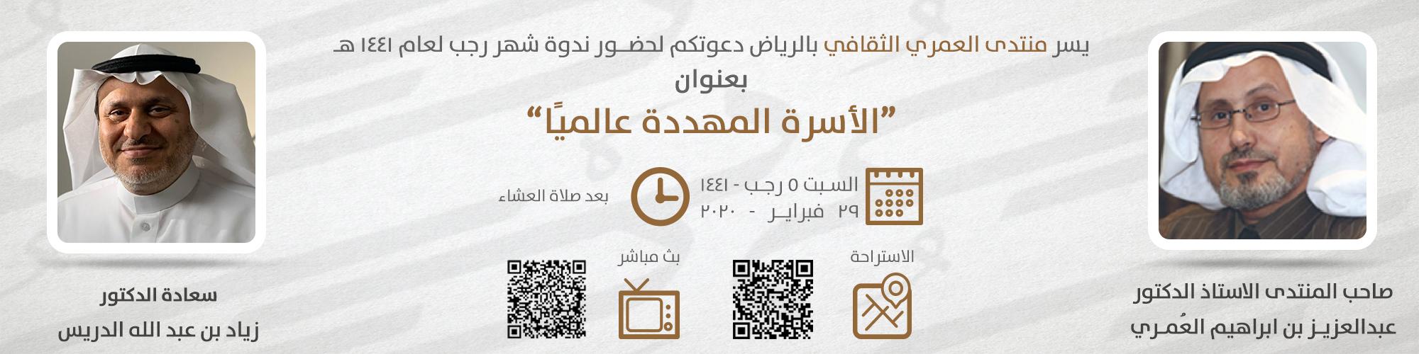 http://omaryforum.com/wp-content/uploads/2020/02/تصميم-ندوة-رجب-الأسرة-المهددة-عالميًا.jpg